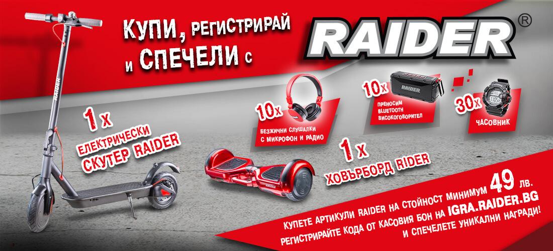 Национална игра Raider и VOE.bg пролет 2021 г.
