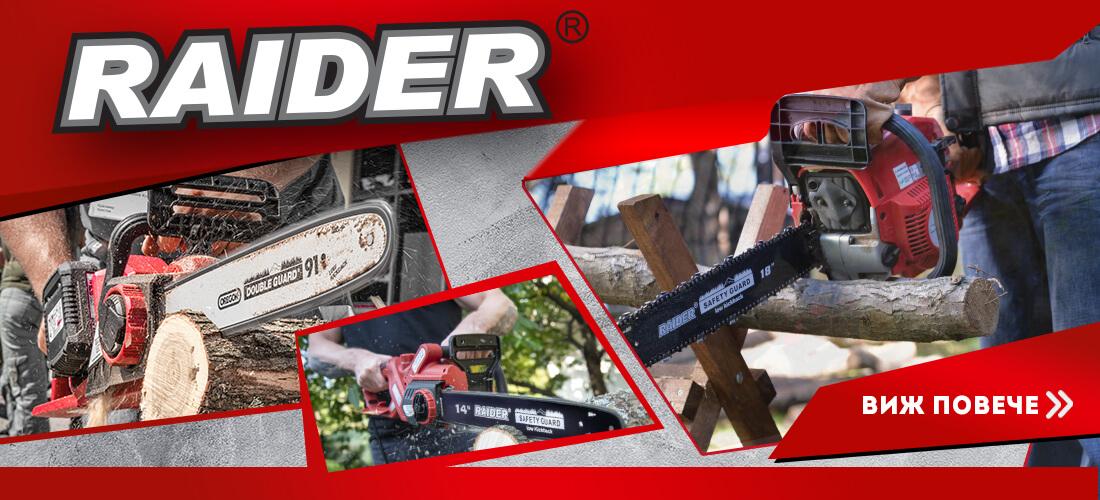 Верижни триони - резачки Raider
